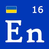 Англійська початківцям En16 icon