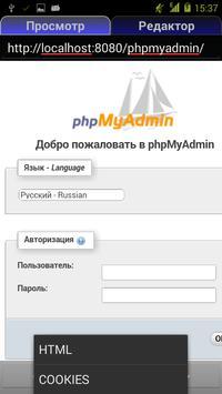 PHPRunner screenshot 4