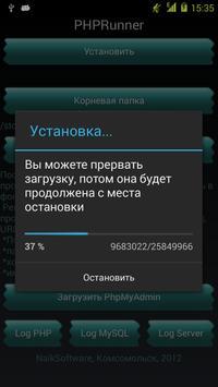 PHPRunner screenshot 1