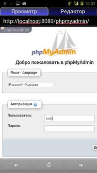 PHPRunner screenshot 3
