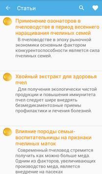 Пасека apk screenshot