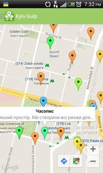 Kiev Gulp screenshot 2