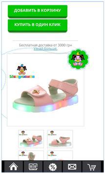 Детская Обувь Шалунишка poster