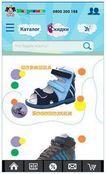 Детская Обувь Шалунишка screenshot 2