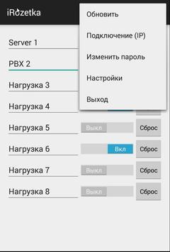 iRozetka screenshot 1