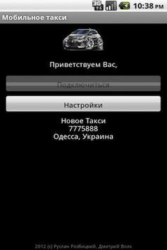 Новое такси Одесса poster