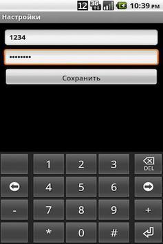 Новое такси Одесса screenshot 1