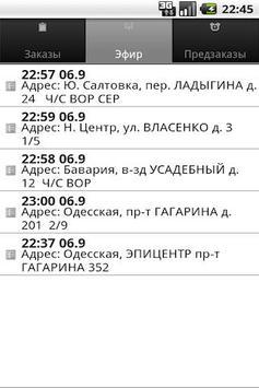 Новое такси Одесса screenshot 2