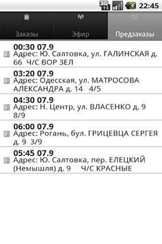 Новое такси Одесса screenshot 3