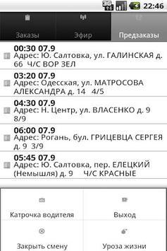 Новое такси Одесса screenshot 4