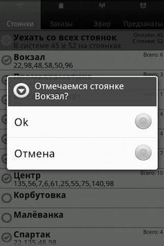 Новое такси Одесса screenshot 5