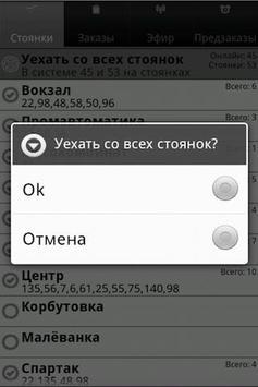 Новое такси Одесса screenshot 6