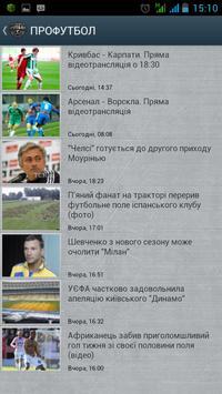 ПРОФУТБОЛ screenshot 1