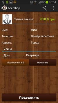 BeerShop screenshot 1