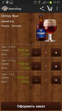 BeerShop screenshot 2