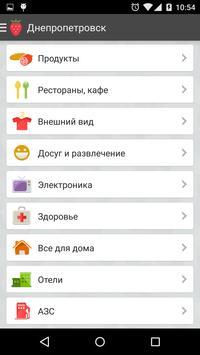Бонус Плюс apk screenshot