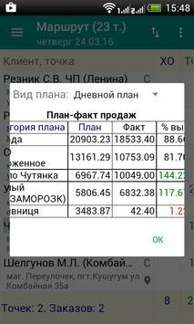 Торговые агенты apk screenshot