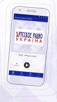 Russkoe Radio screenshot 1