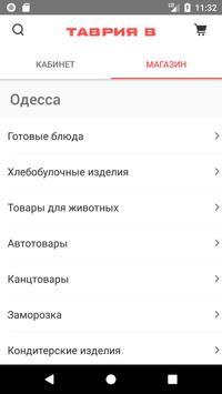 Таврия В apk screenshot
