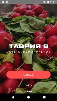 Таврия В poster