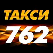 Такси 762 icon