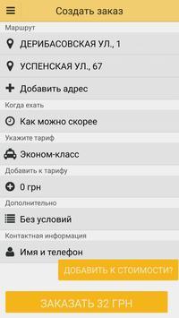 Такси 762 apk screenshot