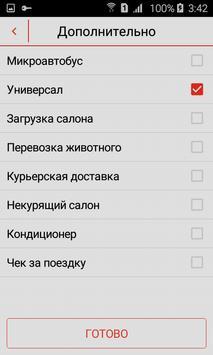 WebTaxi – заказ такси онлайн screenshot 5