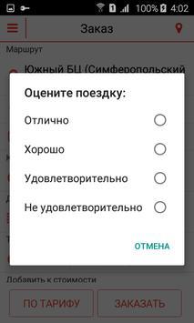 WebTaxi – заказ такси онлайн screenshot 7