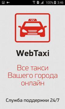 WebTaxi – заказ такси онлайн poster