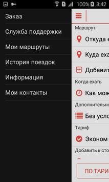 WebTaxi – заказ такси онлайн screenshot 1