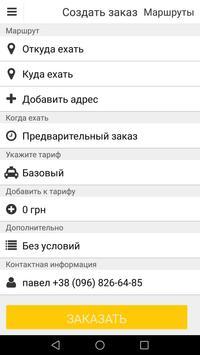 Такси Чайка screenshot 5