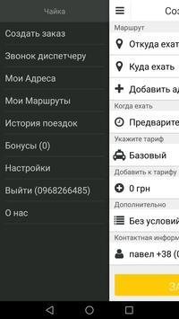 Такси Чайка screenshot 6