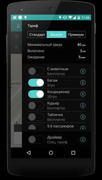 Taxofon screenshot 7