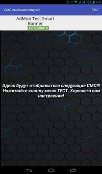 СМС смешная озвучка poster