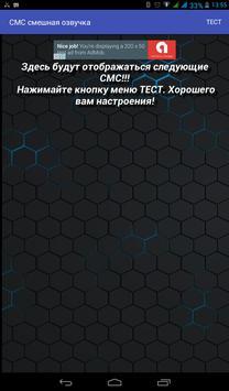 СМС смешная озвучка screenshot 3