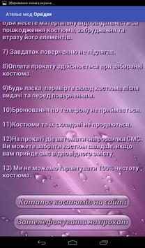 Ательє ОРХІДЕЯ screenshot 12