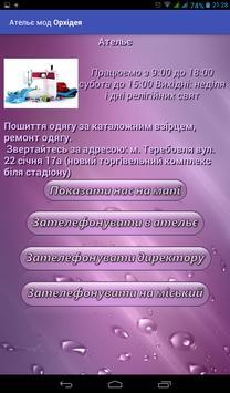 Ательє ОРХІДЕЯ screenshot 1