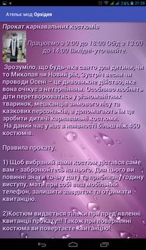Ательє ОРХІДЕЯ screenshot 4