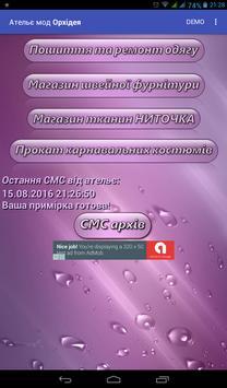 Ательє ОРХІДЕЯ screenshot 7