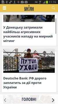 УНІАН poster