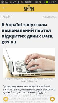 УНІАН apk screenshot