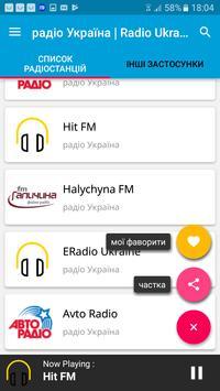 радіо Україна   Radio Ukraine apk screenshot