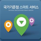 국가기준점 스마트 서비스 icon