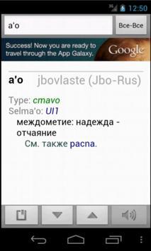 Русско-ложбанский словарь screenshot 2