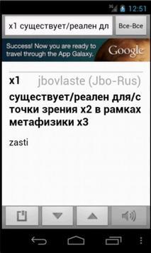 Русско-ложбанский словарь screenshot 3