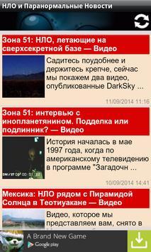 НЛО и Паранормальные Новости apk screenshot