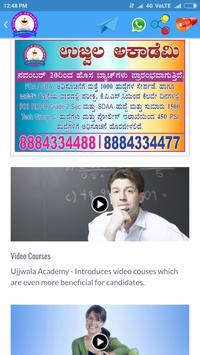 ujwala Academy apk screenshot