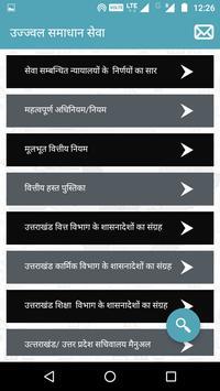Ujjwal Seva screenshot 1