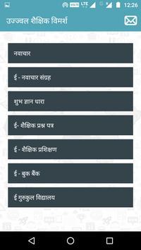 Ujjwal Seva screenshot 2