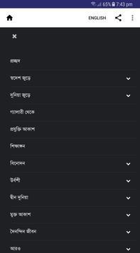 Shirshobindu screenshot 1